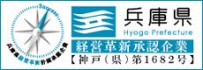 兵庫県経営革新承認企業