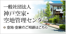 一般社団法人神戸空家・ 空地管理センター