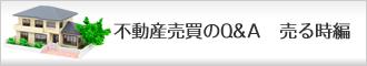 不動産売買のQ&A 売る時編