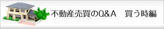 不動産売買のQ&A 買う時編