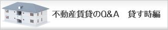 不動産賃貸のQ&A 貸す編