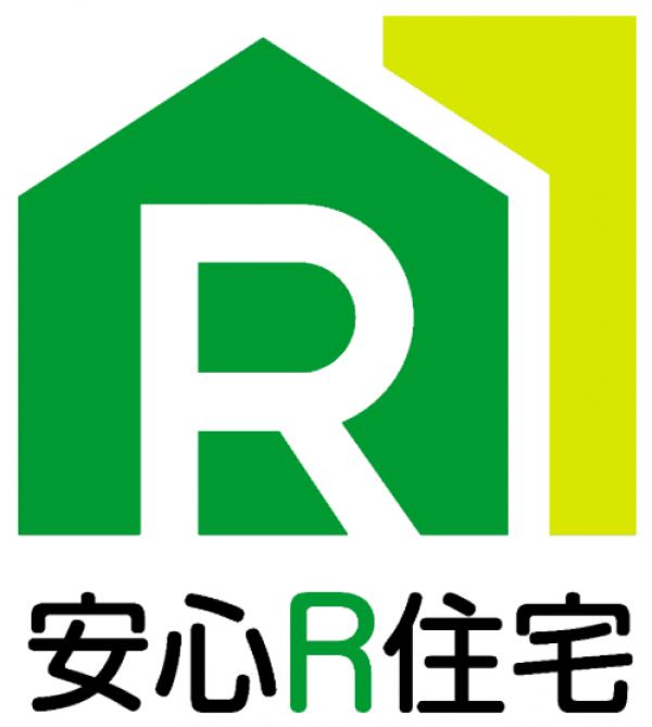 中古住宅購入時の指標「安心R住宅」制度創設