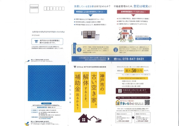 神戸市からの空き家管理に関するお知らせです。