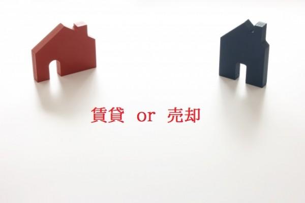 家を「売る」か「貸す」か、どっちがお得!?