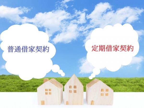 「売りたくない!」持ち家を貸す場合の注意点