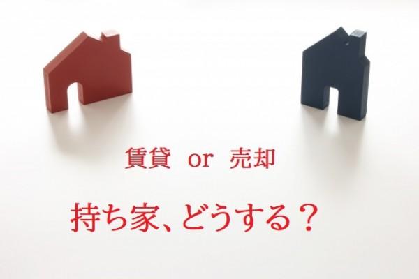 持ち家を「売る」か「貸す」かは、「貸す」に軍配!?