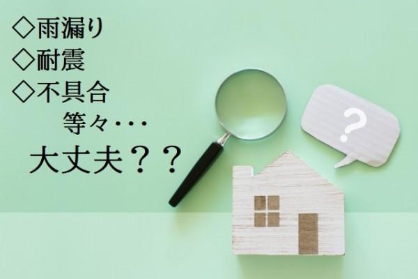 """持ち家(一戸建)の売却のコツは、買主に""""安心""""を提供すること。"""