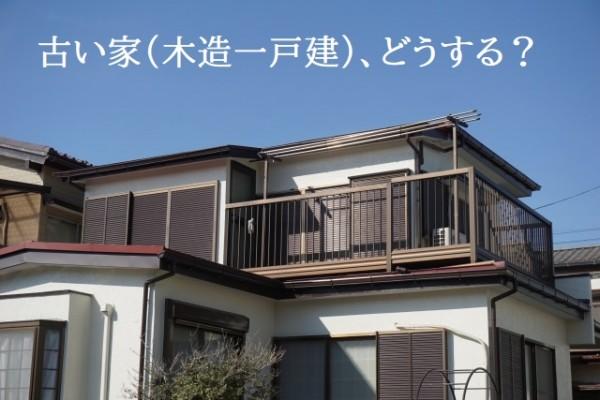 古い家(木造一戸建)の売却方法4選!築40年超の家を売却する方法